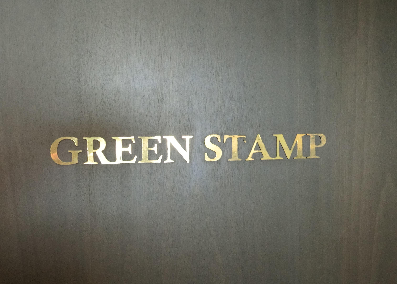 グリーン スタンプ 交換